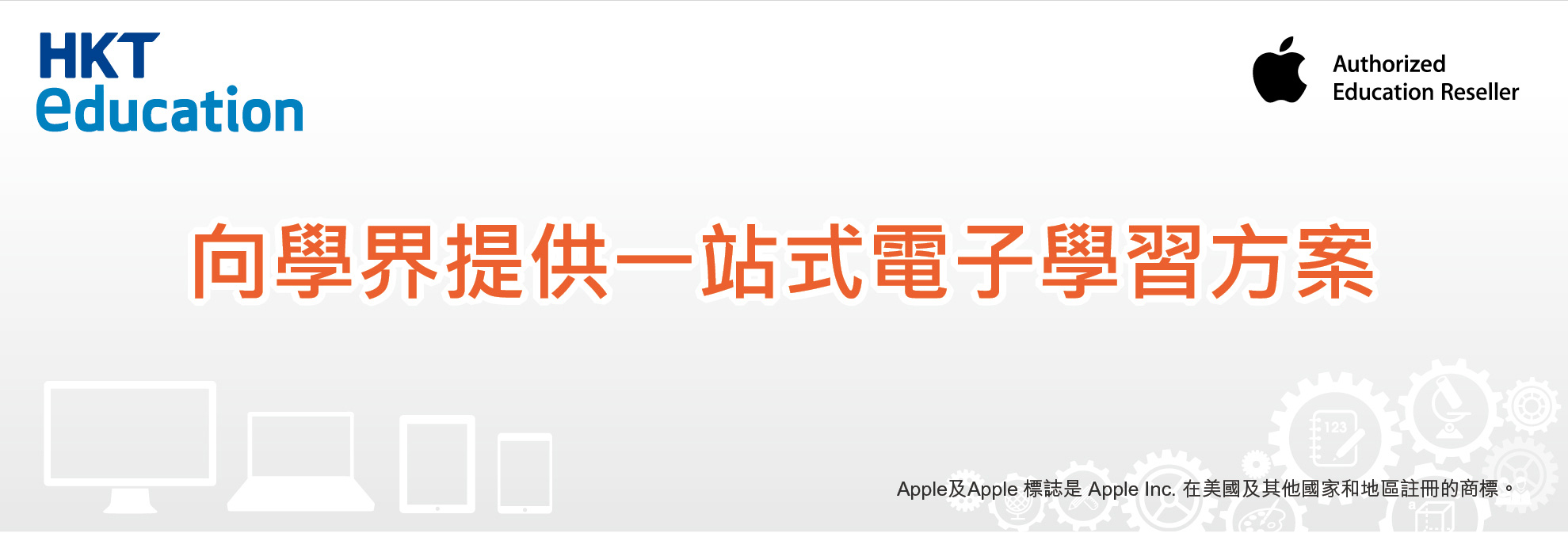 Apple Authorized Education Reseller